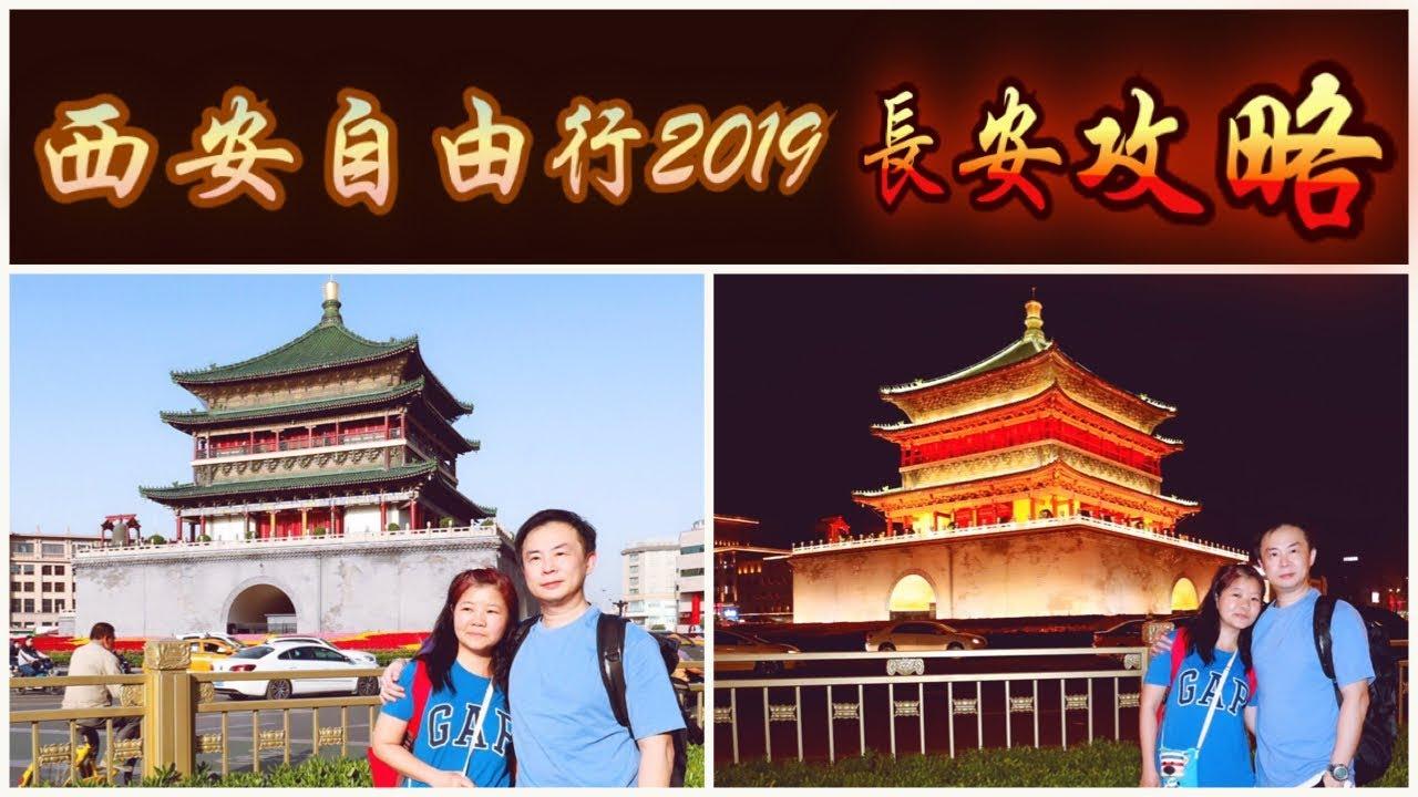 中國西安自由行7天2019 | 長安攻略 MV | 陸虎&黃雅莉 - 月出 (歌詞) - YouTube