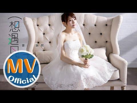 曾詠熙 Teresa《想遇見一個人》官方完整版MV (Official Music Video)