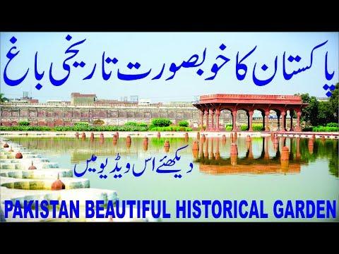 Most Beautiful Historical Garden Shalimar in Lahore Pakistan.لاہورشالیمار باغ کی سیر کریں