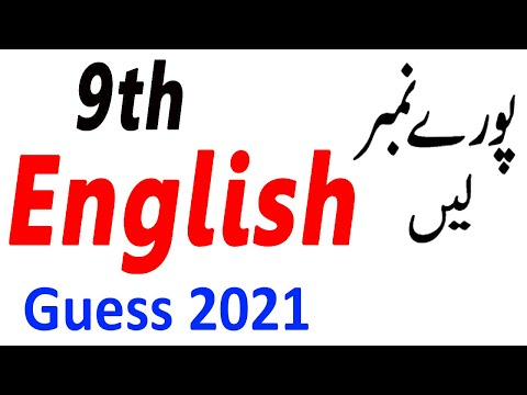 9th Class English Guess Paper 2019 | English Guess Paper 9th Class 2019