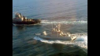 Катера погрануправления ФСБ России обстреляли украинские корабли у берегов Крыма,