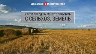 Смотреть видео сельхоз земля