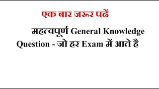 Science G K In Hindi by wakeupindia