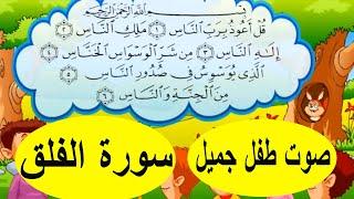 قصار السور - تعليم القرآن الكريم - صوت جميل جدا مع الترديد