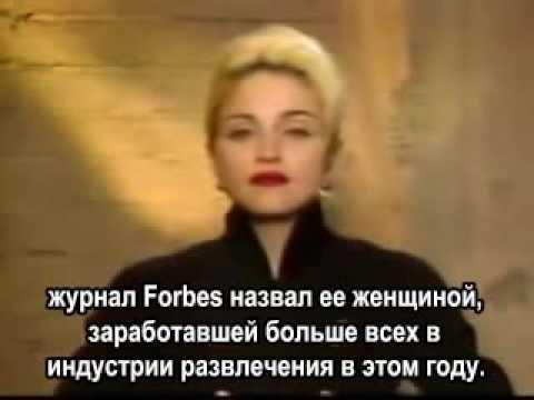 Madonna on ABC Nightline 1990 (part 1)