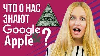 Что ваш смартфон сливает Google и Apple