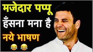 Latest Funny & Comedy Of Rahul Gandhi | राहुल गाँधी के मजेदार भाषण