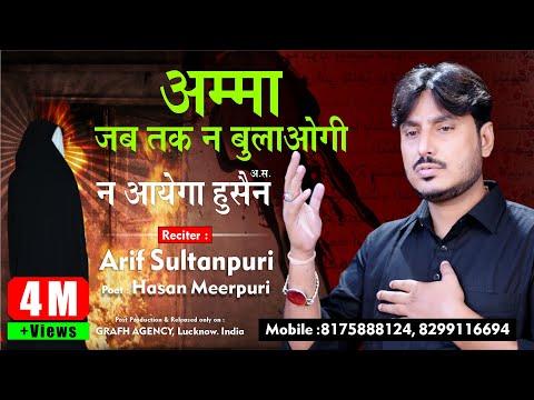 Amma Jab Tak Na Bulaogi Na Aayega Husain | Nauha Khwan Maulana Arif Sultanpuri