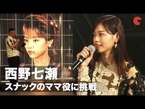 映画予告-西野七瀬、スナックのママ役に挑戦「新鮮でした!」『孤狼の血 LEVEL2』完成披露イベント