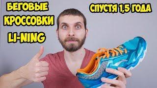 Опыт использования Беговых, летних кроссовок Li-ning спустя 1,5 года. Model ARBK019