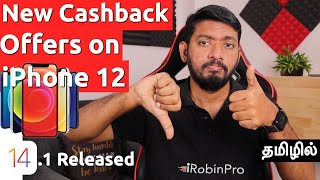 New iPhone 12 CASHBACK OFFERS | iOS 14.1 Released