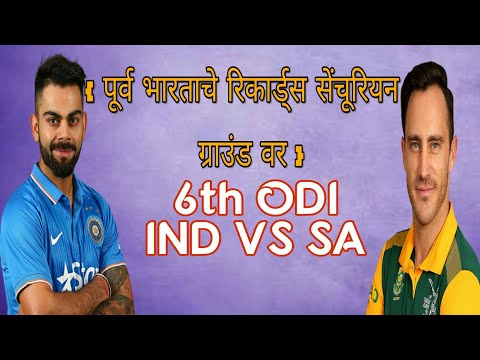 INDIA VS SOUTH AFRICA 6th ODI 2018, PREVIOUS Records On Super Sports Park Centurion