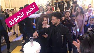 فلوج فرح اخويا عبد الرحمن مبروك و هبه اخيرا اتجوزو ❤️