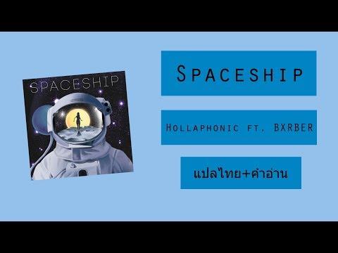 Hollaphonic - Spaceship ft. BXRBER (แปลไทย)