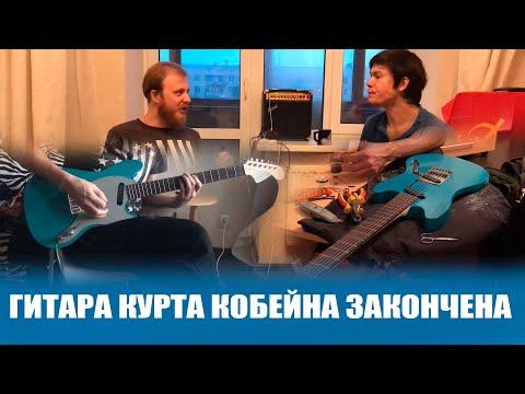 ГИТАРА КУРТА КОБЕЙНА ЧАСТЬ 8 ФИНАЛ