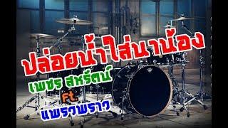 Drumcover ปล่อยน้ำใส่นาน้อง - เพชร สหรัตน์ Ft. แพรวพราว [Midi Karaoke]