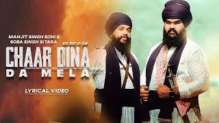 Chaar Dina Da Mela (Lyrical Video) - Manjit Singh Sohi & Soba Singh Sitara | Hs Media | @Gazab Media