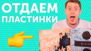 Зачем в песнях идиомы? Отдаем пластинки Ed Sheeran и Panic! At The Disco