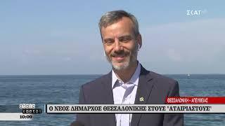 Αταίριαστοι   Ο νέος δήμαρχος Θεσσαλονίκης Κ. Ζέρβας στην τηλεόραση του ΣΚΑΪ   03/06/2019