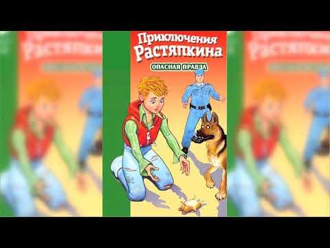 Приключения Растяпкина или опасная правда аудиосказка