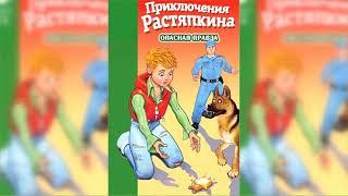 Приключения Растяпкина или опасная правда, Елена Сухова аудиосказка