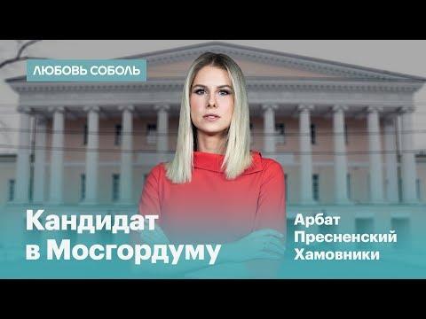 Любовь Соболь — кандидат в Мосгордуму