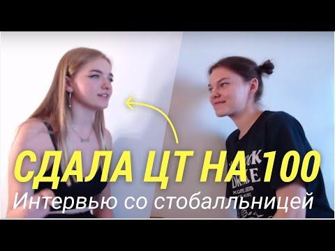 Сдала ЦТ по русскому на 100 баллов