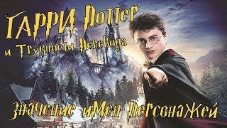 Гарри Поттер и Трудности Перевода. Значения имен персонажей