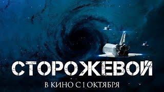 Приключение 2019 земля Марса!  СТОРОЖЕВОЙ / Фильмы 2019 HD / новые приключения 2019