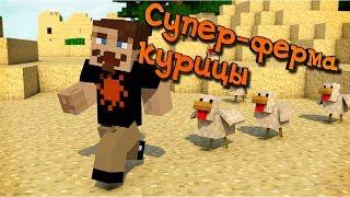 Супер ферма куриц. Стакабельная! Minecraft Работает на 1.11, 1.12 Гайд