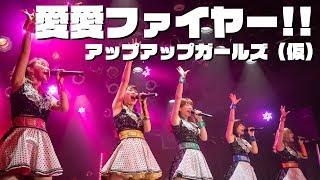 11月6日発売両A面シングル「愛愛ファイヤー!!/私達(with friend)の中...