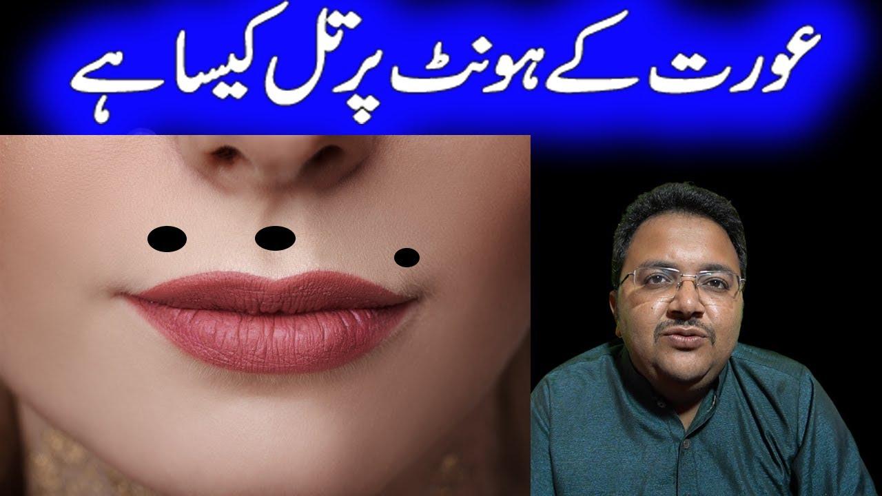 Lips on Mole || Aurat Ki Hont Par Til Hona Kesa Hai || Meaning Of Mole On Woman's Body in Urdu/Hindi