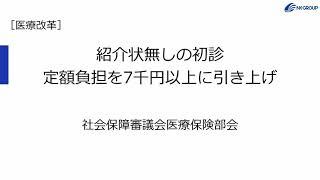 審議 部会 会 医療 保険 保障 社会