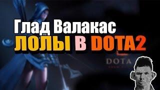 Глад Валакас - DOTA 2 (ВЗРЫВ ШКОЛЬНОГО ПУКАНА)