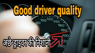 WHAT ARE QUALITIES OF A GOOD DRIVER? Learn to turn