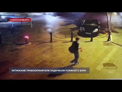 НТС Севастополь: Ялтинские правоохранители задержали пляжного вора
