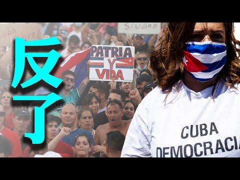 罕见!古巴大规模抗议 要共产独裁下台;川普CPAC讲演 让美国再次伟大 民调飙升【希望之声TV-环球看点-2021/7/12】
