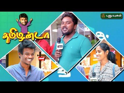 Thamizhanda Tamil New Year Special 14-04-2017 Puthuyugam TV