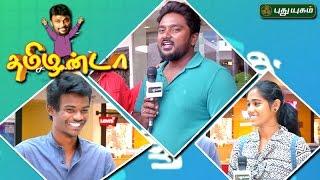Thamizhanda | Tamil New Year Special | 14/04/2017 | Puthuyugam TV Show