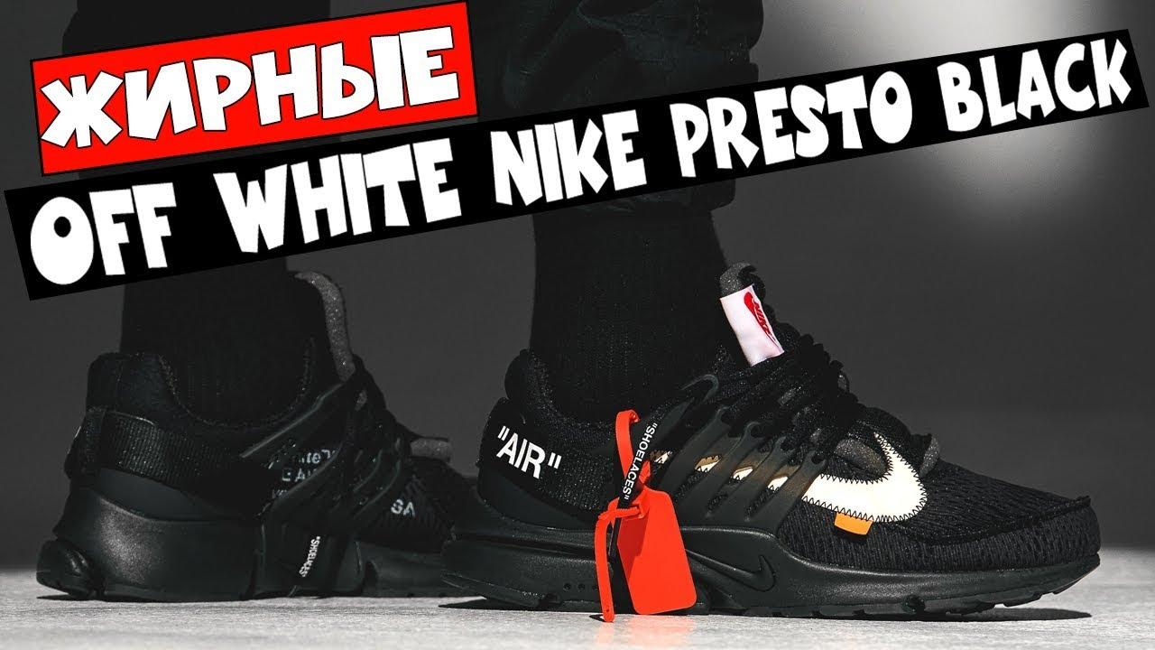 ?????? ????????? Off White Nike Presto Black. ?????, ??????, ??? ? ??? ???????