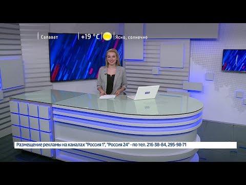 Вести-24. Башкортостан – 04.06.19