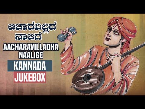 Aacharavilladha Naalige Jukebox || Purandara Daasaru || Kannada Songs || T-Series Kannada
