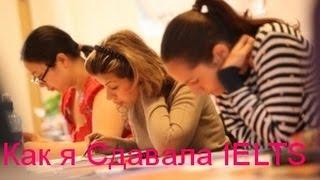 видео Международные экзамены по английскому языку