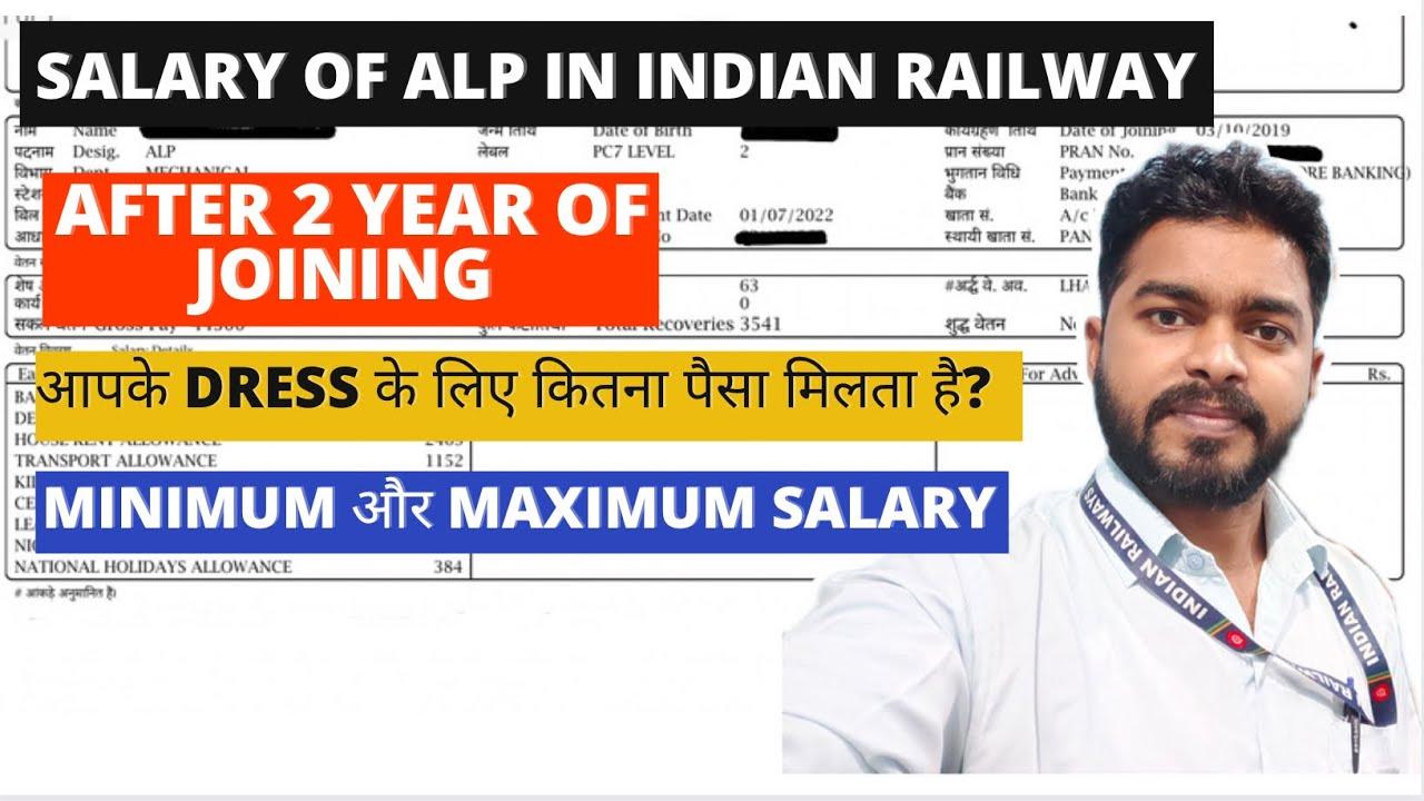 ALP Salary after 2 years of Joining / ALP को Dress के लिए कितना पैसा मिलता है?/ALP salary in Railway