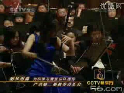 ?? Erhu  - ??? Yan Jiemin plays Suite for Huqin Part 2