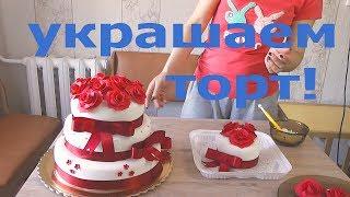 Украшение трех ярусного свадебного торта!!!