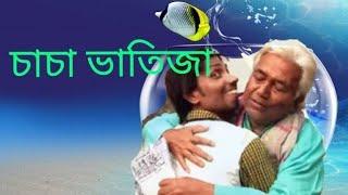 মিতালী টিভি Caca bahtija চাচা বাতিজা