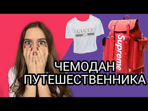 ЧЕМОДАН ПУТЕШЕСТВЕННИКА С АУКЦИОНА