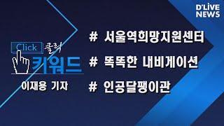 [클릭키워드] 서울역희망지원센터/똑똑한 내비게이션/인공…