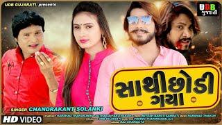 CHANDRAKANT SOLANKI Sathi Chodi Gaya (સાથી છોડી ગયા)   VIDEO SONG    UDB Gujarati